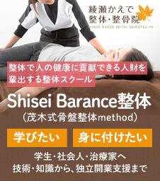 Shisei Barance整体(茂木式骨盤整体method)