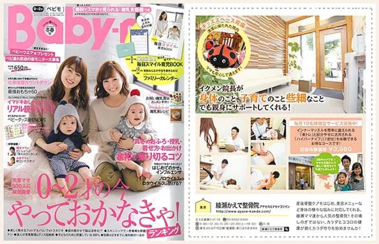 子育て・育児雑誌「ベビモ」に掲載されました