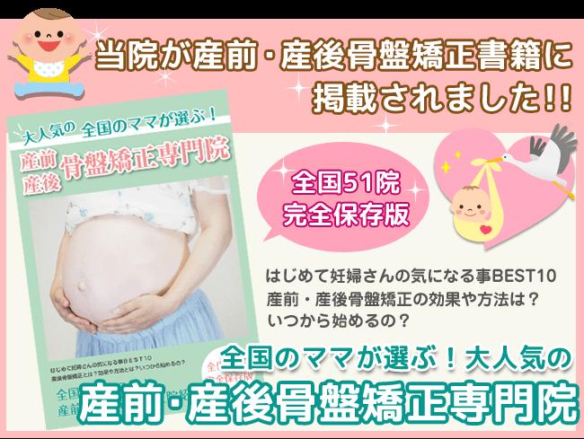 全国の産前・産後骨盤矯正専門院を選ぶ書籍に掲載されました