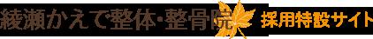 綾瀬かえで整体・整骨院採用特設サイト