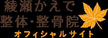 綾瀬かえで整体・整骨院オフィシャルサイト